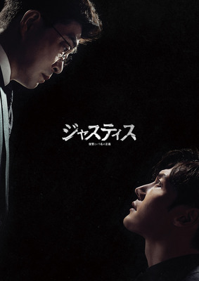 「ジャスティス-復讐という名の正義-」Licensed by KBS Media Ltd.(C)2019 KBS. All rights reserved
