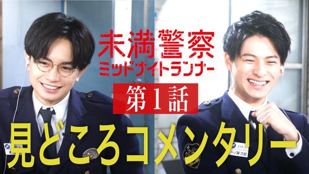 3話 動画 未満警察 ドラマ