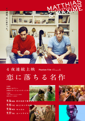 『マティアス&マキシム』特集上映 (C)2019 9375-5809 QUEBEC INC a subsidiary of SONS OF MANUAL