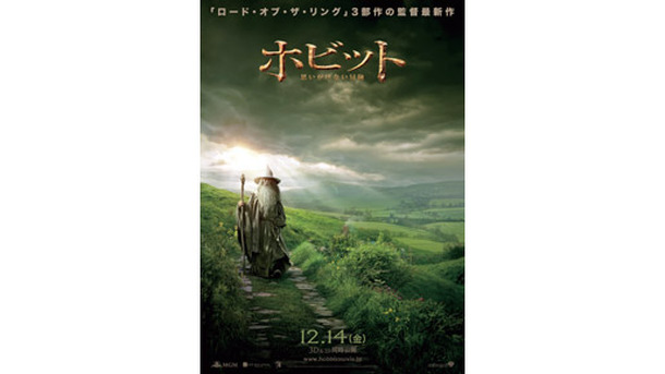『ホビット ゆきて帰りし物語』 -(C) 2011 WARNER BROS. ENTERTAINENT INC. AND LEGENDARY PICTURES