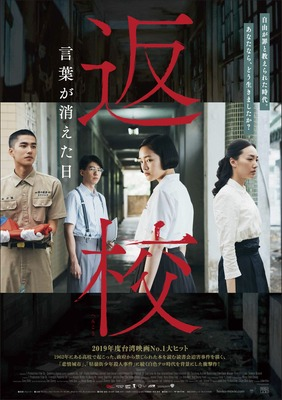 『返校 言葉が消えた日』ポスター (C) 1 Production Film Co. ALL RIGHTS RESERVED.