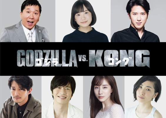 『ゴジラvsコング』(C) 2021WARNER BROS. ENTERTAINMENT INC. & LEGENDARY PICTURES PRODUCTIONS LLC.