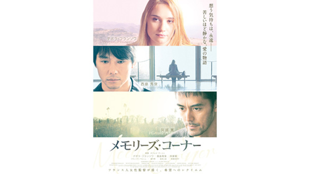 『メモリーズ・コーナー』 -(C) NOODLES PRODUCTION, FILM ZINGARO 2 INC,FRANCE 3 CINEMA,2011