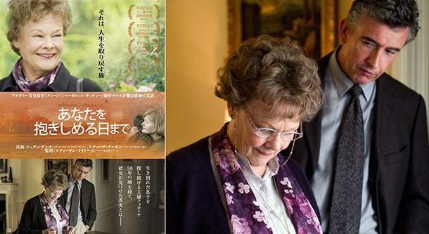 ジュディ・デンチ主演作『あなたを抱きしめる日まで』 -(C) 2013 PHILOMENA LEE LIMITED, PATHE PRODUCTIONS LIMITED, BRITISH FILM INSTITUTE AND BRITISH BROADCASTING CORPORATION. ALL RIGHTS RESERVED