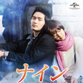 「ナイン ~9 回の時間旅行~」-(C) CJ E&M CORPORATION, all rights reserved.