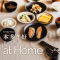 「at Home」書影/『at Home』製作委員会