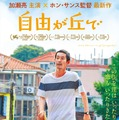 『自由が丘で』-(C) 2014 Jeonwonsa Film Co. All Rights Reserved.