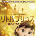 『リトルプリンス 星の王子さまと私』-(C)2014 LPPTV -Little Princess -ON Entertainment -Orange Studio -M6 Films