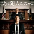 『ジャッジ 裁かれる判事』ポスター (C) 2014 VILLAGE ROADSHOW FILMS(BVI)LIMITED,WARNERBROS.ENTERTAINMENT INC.AND RATPAC-DUNE ENTERTAINMENT LLC