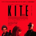 『カイト/KITE』メインビジュアル (c) 2013 Videovision Entertainment, Ltd., Distant Horizon, Ltd. & Detalle Films All rights reserved