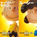 『I LOVE スヌーピー THE PEANUTS MOVIE』キャラクターバナー -(C)2015 Twentieth Century Fox Film Corporation.  All Rights Reserved.  Peanuts (C) Peanuts Worldwide LLC.