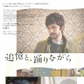 『追憶と、踊りながら』 (C)LILTING PRODUCTION LIMITED / DOMINIC BUCHANAN PRODUCTIONS / FILM LONDON 2014
