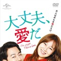 チョ・インソン×コン・ヒョジン/「大丈夫、愛だ」(C)CJ E&M Corporation and GT Entertainment, all rights reserved