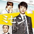 「ミセン~未生」キービジュアル -(C)CJ E&M Corporation,all rights reserved.