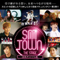 『SMTOWN THE STAGE-日本オリジナル版-』ポスター ー(C)2015 S.M. Culture & Contents CO.Ltd. ALL RIGHTS RESERVED