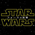 『スター・ウォーズ/フォースの覚醒』-(C) 2015Lucasfilm Ltd. & TM. All Rights Reserved