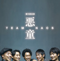 TEAM NACS 第15回公演 「悪童」(C)CREATIVE OFFICE CUE / AMUSE