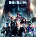 『X-MEN:アポカリプス』本ポスター (C)2016 MARVEL & Subs. (C) 2016 Twentieth Century Fox