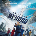 『スター・トレック BEYOND』(c) 2016 PARAMOUNT PICTURES. ALL RIGHTS RESERVED.STAR TREK and related marks are trademarks of CBS Studios Inc.