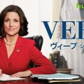 「Veep/ヴィープ」 (C)2016 Home Box Office, Inc. All rights reserved. HBO and all related programs are the property of Home Box Office, Inc.