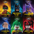 『レゴバットマン ザ・ムービー』(C)The LEGO Group.TM & (C) DC Comics. (C)2016 Warner Bros. Ent. All Rights Reserved.
