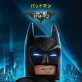 レゴバットマン/『レゴバットマン ザ・ムービー』(C)The LEGO Group.TM & (C) DC Comics. (C)2016 Warner Bros. Ent. All Rights Reserved.