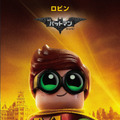 ロビン/『レゴバットマン ザ・ムービー』(C)The LEGO Group.TM & (C) DC Comics. (C)2016 Warner Bros. Ent. All Rights Reserved.