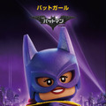バットガール/『レゴバットマン ザ・ムービー』(C)The LEGO Group.TM & (C) DC Comics. (C)2016 Warner Bros. Ent. All Rights Reserved.
