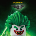 ジョーカー/『レゴバットマン ザ・ムービー』(C)The LEGO Group.TM & (C) DC Comics. (C)2016 Warner Bros. Ent. All Rights Reserved.