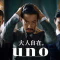 「uno 大人自在。 デザインハードジェリー」