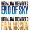 『HiGH&LOW THE MOVIE 2 / END OF SKY』『HiGH&LOW THE MOVIE 3 / FINAL MISSION』(C)2017「HiGH&LOW」製作委員会