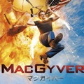 「MACGYVER/マクガイバー」 -(C) MMXVII CBS Broadcasting, Inc. All Rights Reserved.