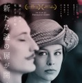 『婚約者の友人』 (C)2015 MANDARIN PRODUCTION-X FILME-MARS FILMS-FRANCE 2 CINEMA-FOZ-JEAN-CLAUDE MOIREAU