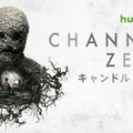 「Channel ZERO: キャンドル・コーヴ」(C) 2016 Universal Cable Productions LLC. ALL RIGHTS RESERVED.