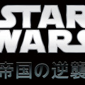 『スター・ウォーズ エピソード5/帝国の逆襲』Star Wars: The Empire Strikes Back (C) & TM 2015 Lucasfilm Ltd. All Rights Reserved.