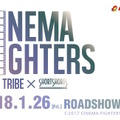 『CINEMA FIGHTERS』ムビチケ (C)2017 CINEMA FIGHTERS