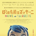『ぼくの名前はズッキーニ』 (C)RITA PRODUCTIONS / BLUE SPIRIT PRODUCTIONS / GEBEKA FILMS / KNM / RTS SSR / FRANCE 3 CINEMA / RHONES-ALPES CINEMA / HELIUM FILMS / 2016