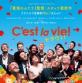 『セラヴィ!』(C) 2017 QUAD+TEN / GAUMONT / TF1 FILMS PRODUCTION / PANACHE PRODUCTIONS / LA COMPAGNIE CINEMATOGRAPHIQUE