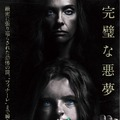『へレディタリー/継承』(C)2018 Hereditary Film Productions, LLC