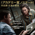 『ペンタゴン・ペーパーズ/最高機密文書』(C)Twentieth Century Fox Film Corporation and Storyteller Distribution Co., LLC.