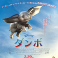 『ダンボ』本ポスター (c)2018 Disney Enterprises, Inc. All Rights Reserved