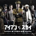 『アイアン・スカイ/第三帝国の逆襲』(C)2019 Iron Sky Universe, 27 Fiims Production, Potemkino. All rights reserved.