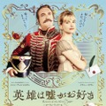 『英雄は嘘がお好き』 (C) JD PROD - LES FILMS SUR MESURE - STUDIOCANAL - FRANCE 3 CINEMA - GV PROD