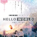 『HELLO WORLD』(C)2019「HELLO WORLD」製作委員会