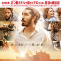 『ホテル・ムンバイ』(C) 2018 HOTEL MUMBAI PTY LTD, SCREEN AUSTRALIA, SOUTH AUSTRALIAN FILM CORPORATION, ADELAIDE FILM FESTIVAL AND SCREENWEST INC