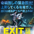 『EXIT』(C)2019 CJ ENM CORPORATION, FILMMAKERS R&K ALL RIGHTS RESERVED