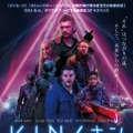 『KIN/キン』 Motion Picture Artwork (C)2018 Summit Entertainment, LLC. All Rights Reserved.