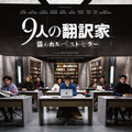 『9人の翻訳家 囚われたベストセラー』ポスター (C)  (2019) TRESOR FILMS - FRANCE 2 CINEMA - MARS FILMS- WILD BUNCH - LES PRODUCTIONS DU TRESOR - ARTEMISPRODUCTIONS