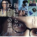 『私の知らないわたしの素顔』(C)2019DIAPHANA FILMS-FRANCE 3 CINEMA-SCOPE PICTURES