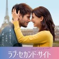 『ラブ・セカンド・サイト はじまりは初恋のおわりから』 (C) 2018 / ZAZI FILMS - MARS CINEMA - MARS FILMS - CHAPKA FILMS - FRANCE 3 CINEMA - C8 FILMS